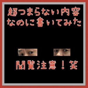 【閲覧注意】くだらない内容ですがメンズカットどちらが好み?!笑 のBlog用写真