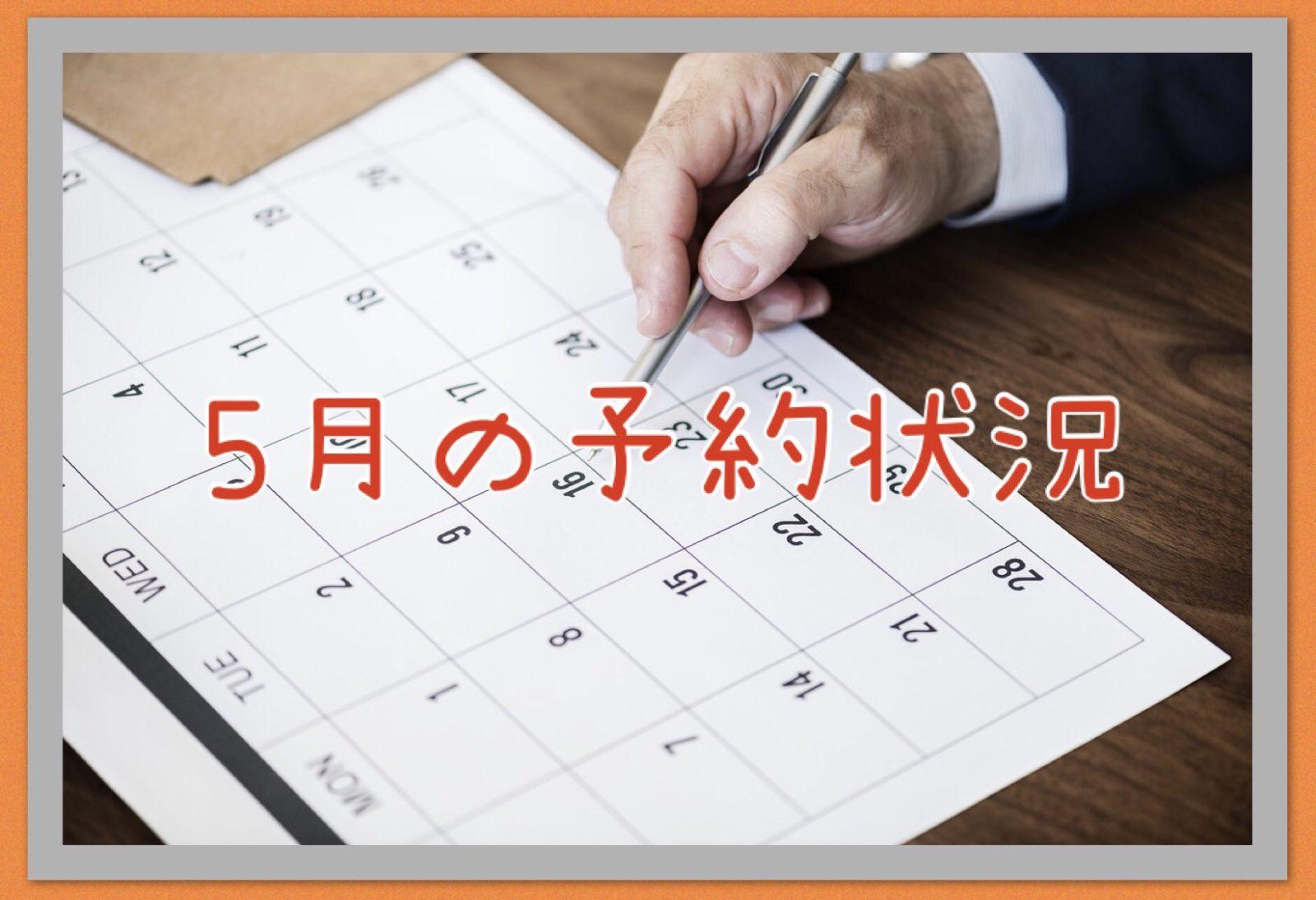 5月のご予約状況Blogの画像