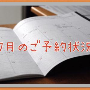 7月のご予約状況Blog
