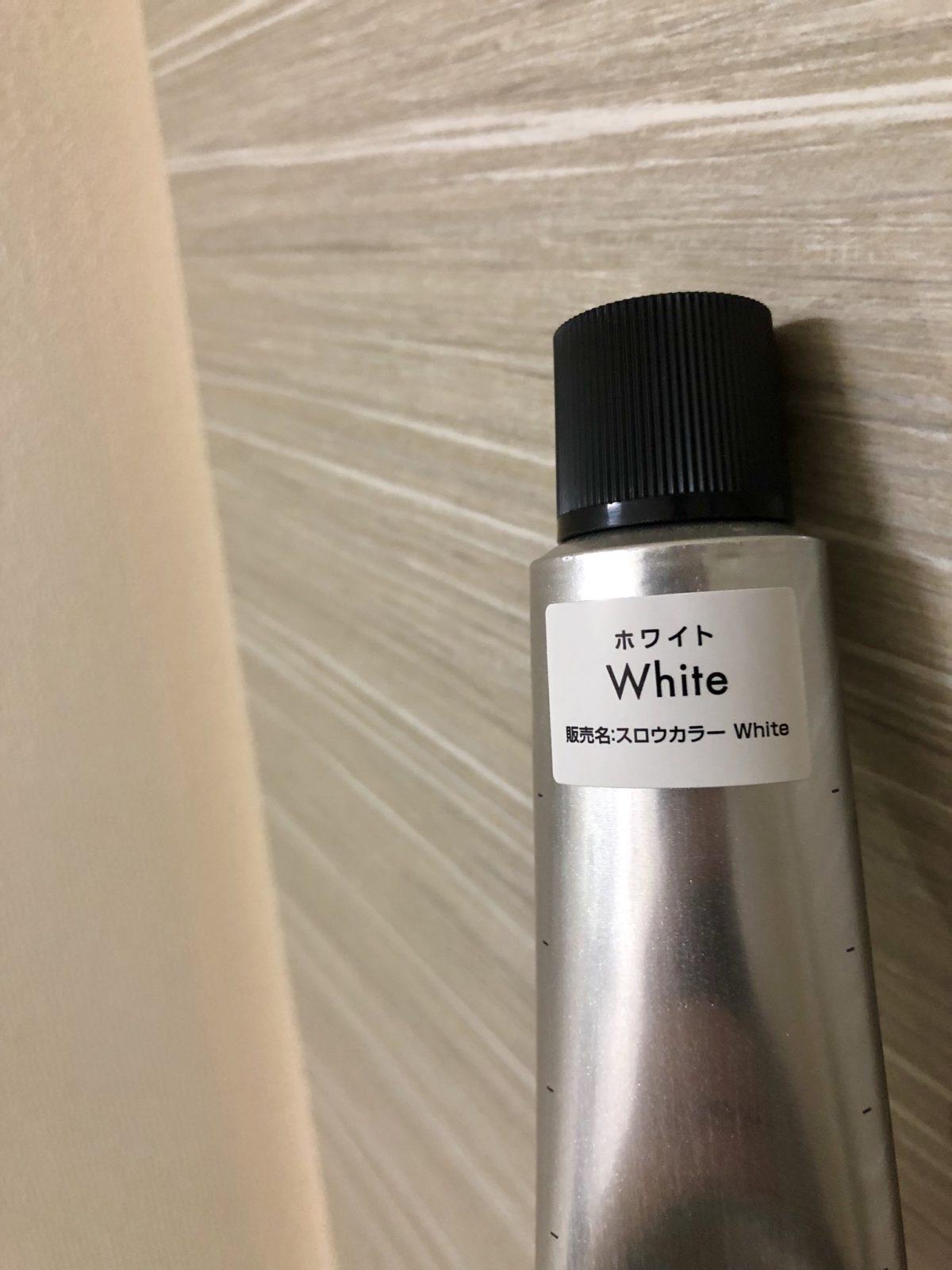 スロウカラーホワイト単品