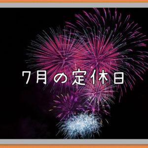 7月の定休日Blog