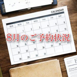 8月のご予約状況