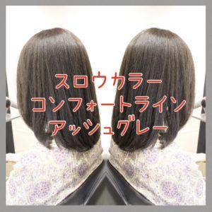 【白髪悩みにオススメ】スロウカラーで作る白髪もカバーして綺麗な透明感のあるアッシュグレー☆Blog