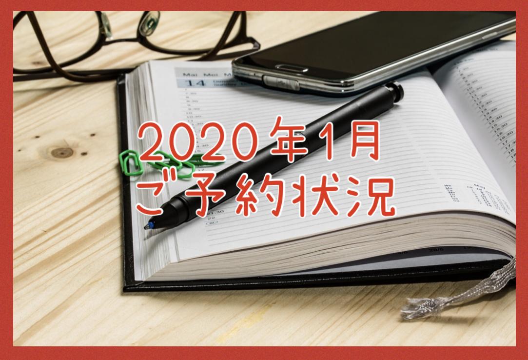 2020年1月のご予約状況