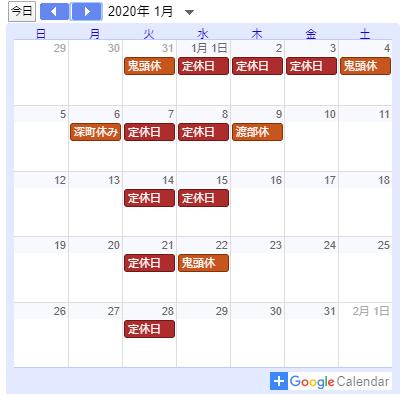 2020年1月定休日カレンダー