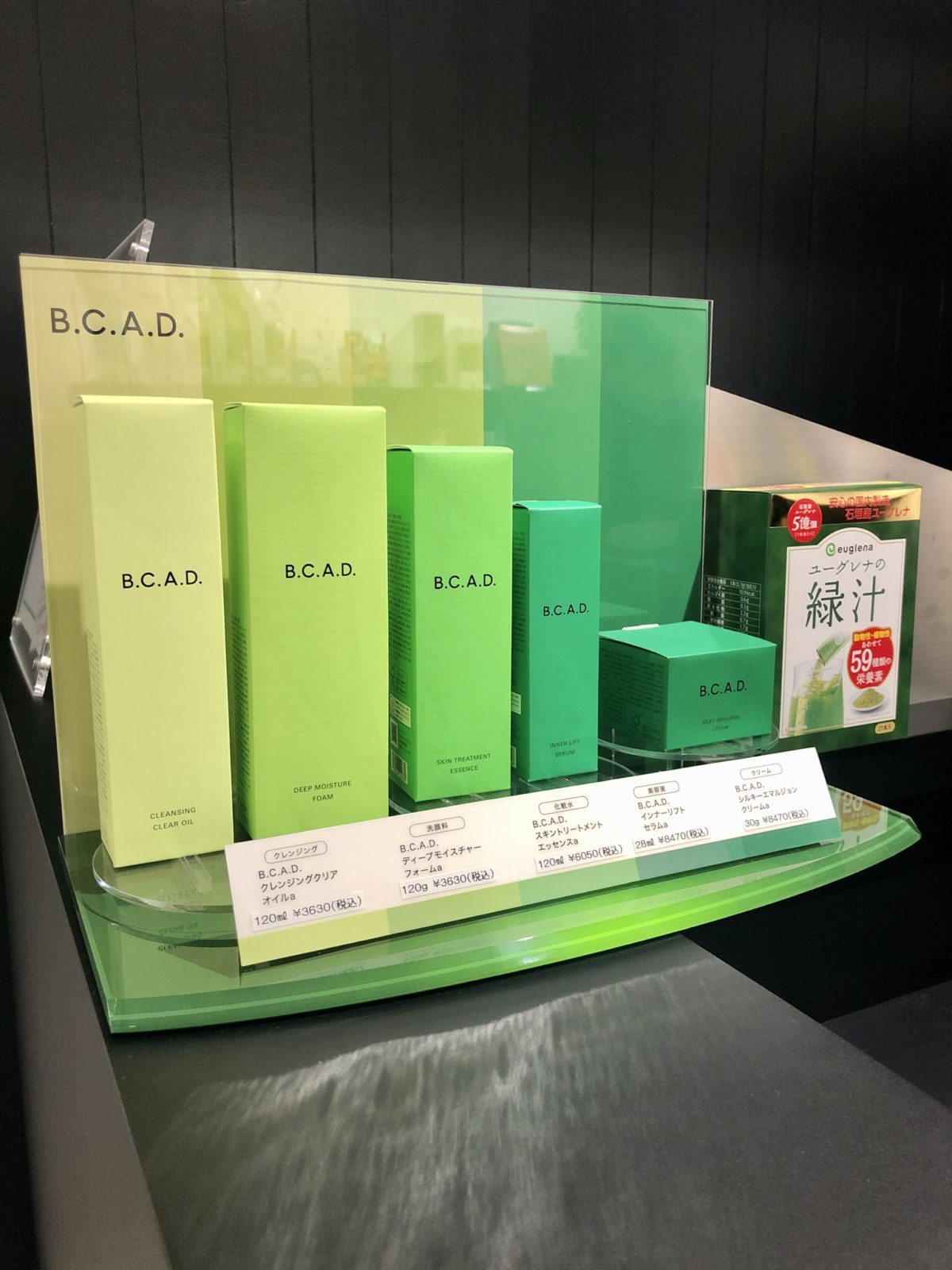 ユーグレナ・BCAD・緑汁