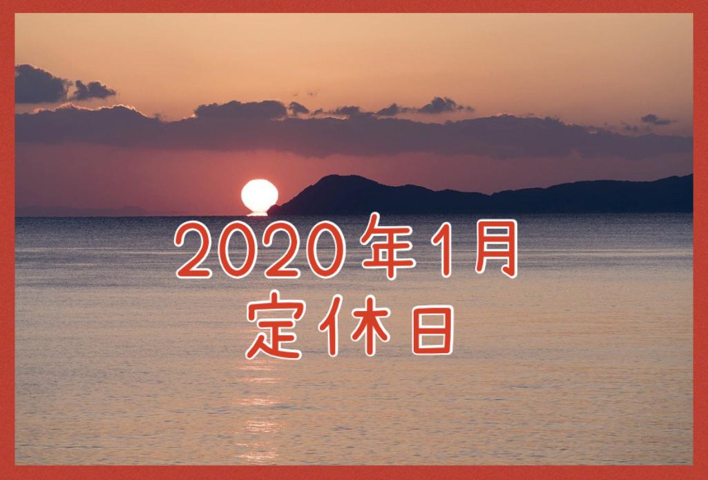 2020年1月の定休日