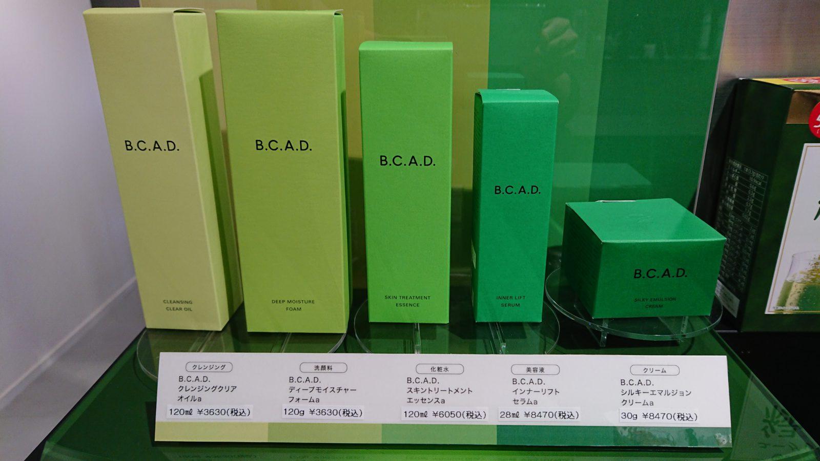 ユーグレナ 化粧品 B.C.A.D. クレンジング 洗顔 化粧水 美容液 クリーム