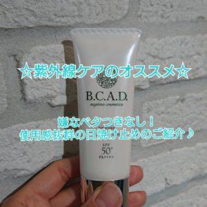 B.C.A.D UVケア プロテクションクリーム