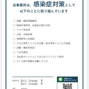 【コロナ対策】神奈川県からの認定書的な物を発行!?