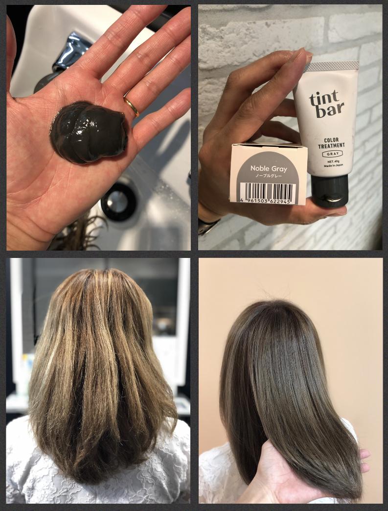 【検証Blog】深町の髪にティントバー新色ノーブルグレーとグレーのカラートリートメントを試してみた結果♪