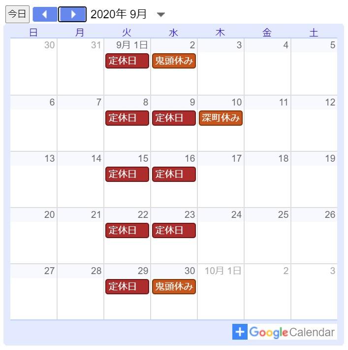 【サロン情報・定休日】2020年9月の定休日のお知らせ♪