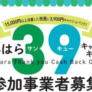 【キャッシュバック企画】相模原市39キャンペーン実施♪Hair Lounge Wも参加店舗に☆