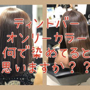 【ティントバー単品染め】何を使用してるかわかりますか?この髪色は〇〇のみでカラーを♪メルティブラウン★