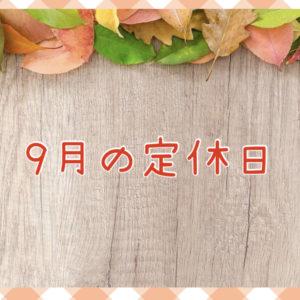 【サロン情報・定休日】2020年8月の定休日のお知らせ♪