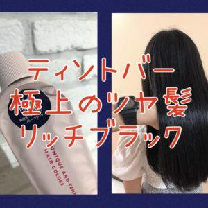 【大人な暗髪・リッチな艶髪】ティントバーのリッチブラックで極上の大人美髪カラーを♪