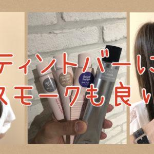 【ティントバー×スモーク】ヒロインベージュ★ノーブルグレー★ロイヤルパープル★スモークと相性が良い!?