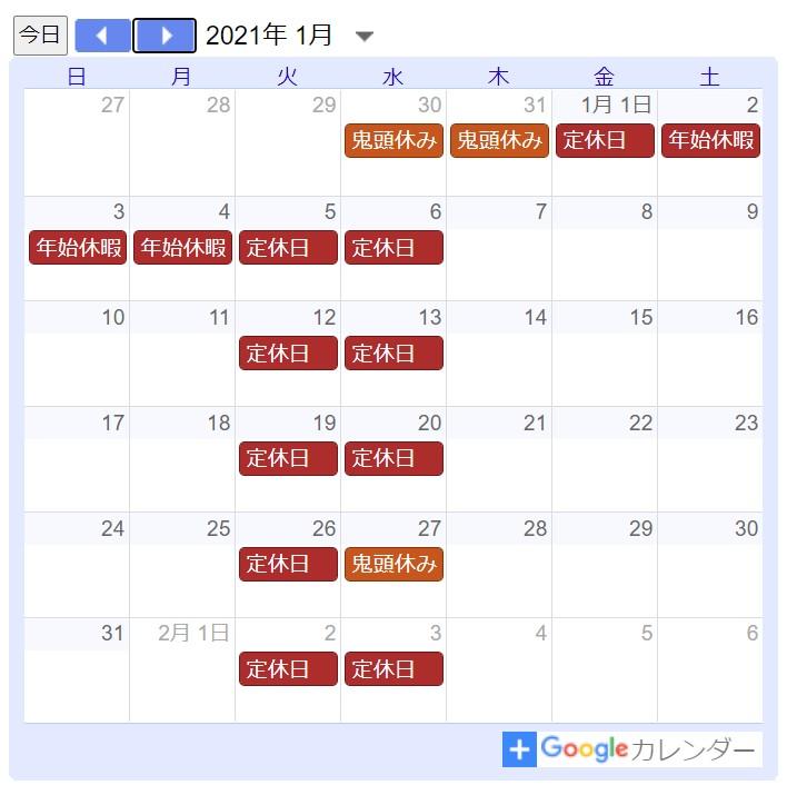 2021年1月定休日カレンダー
