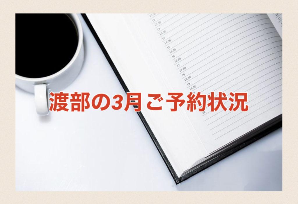 【サロン情報・予約確認】2021年3月★渡部のご予約状況♪