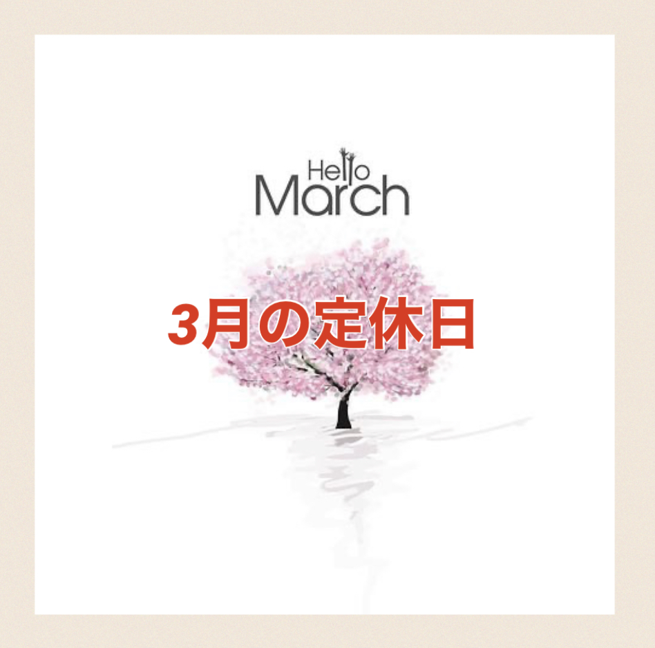 【サロン情報・定休日】2021年3月の定休日のお知らせ♪