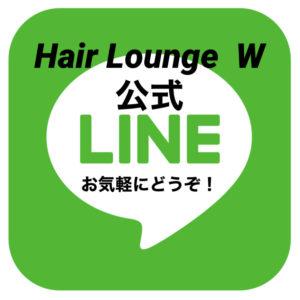 【Hair Lounge W公式LINE】ご相談やご予約・事前カウンセリングやお問い合わせ等はこちらから!