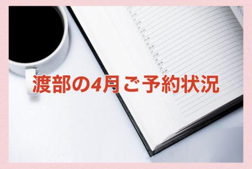 【サロン情報・予約確認】2021年4月★渡部のご予約状況♪(更新:3月22日)