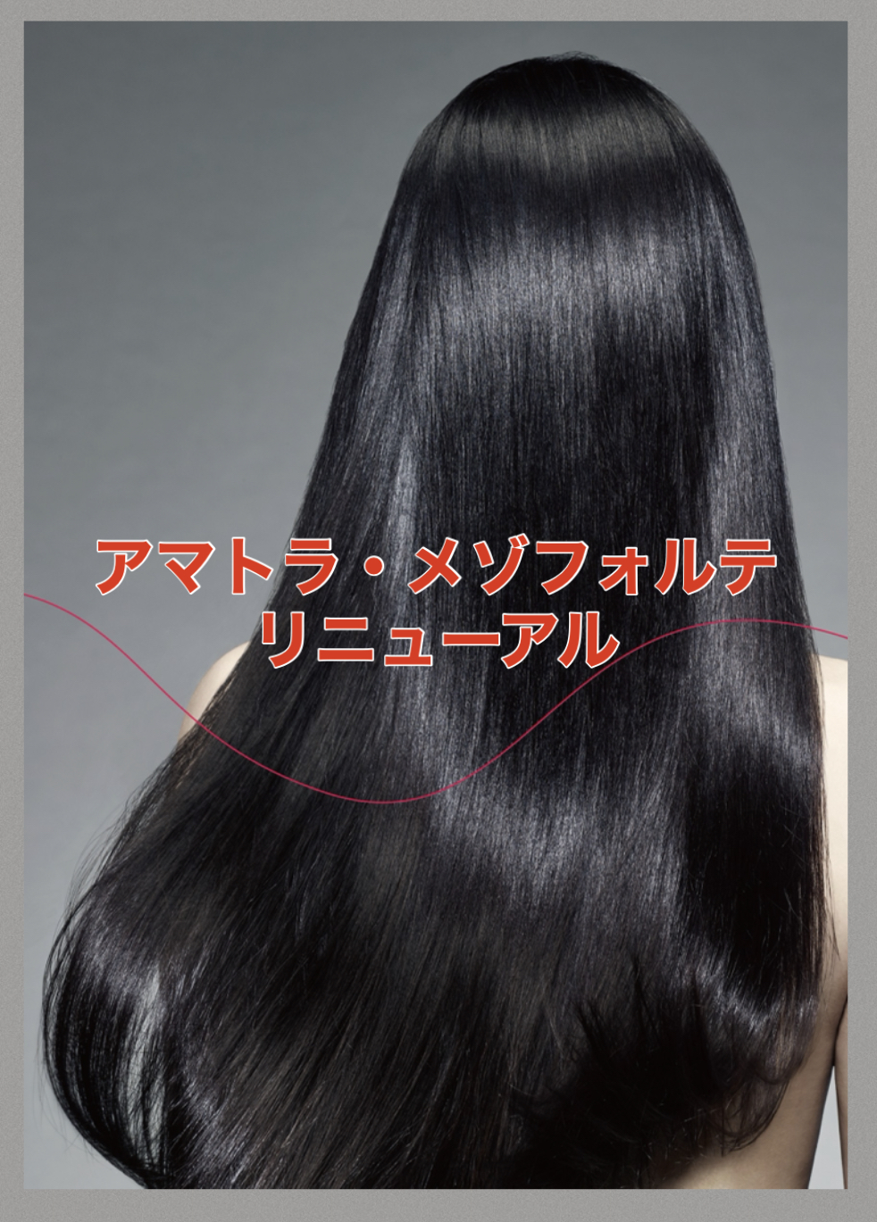 【最高×最強に生まれ変わる】アマトラ・メゾフォルテが★髪純度→凛美★にリニューアル♪