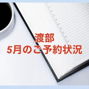 【サロン情報・予約確認】2021年5月★渡部のご予約状況♪