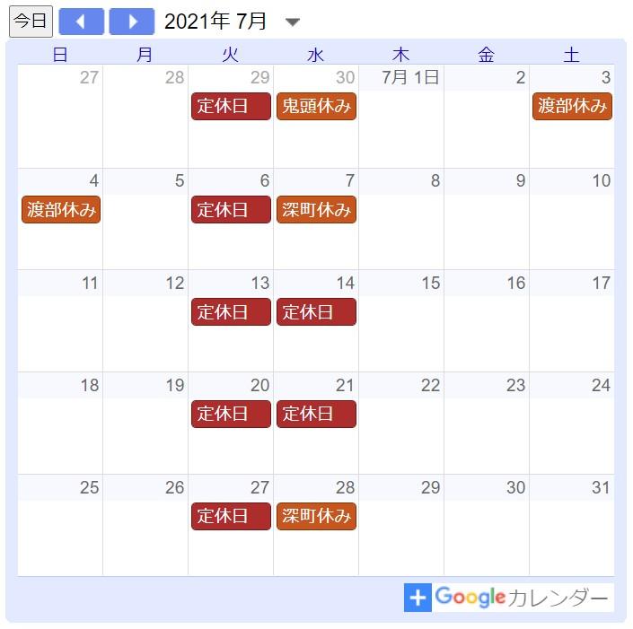 【サロン情報・定休日】2021年7月の定休日のお知らせ♪