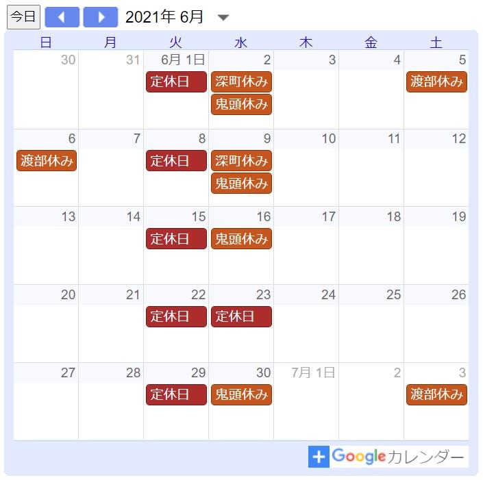 【サロン情報・定休日】2021年6月の定休日のお知らせ♪