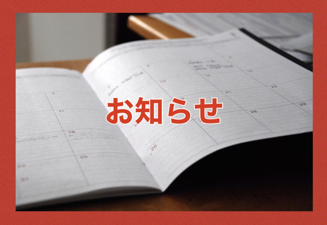 【サロン定休日の件】2021年6月より土日も定休日があります!