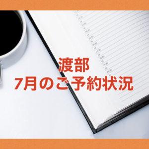 【サロン情報・予約確認】2021年7月★渡部のご予約状況♪(更新:5月28日)