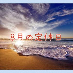 【サロン情報・定休日】2021年8月の定休日のお知らせ♪