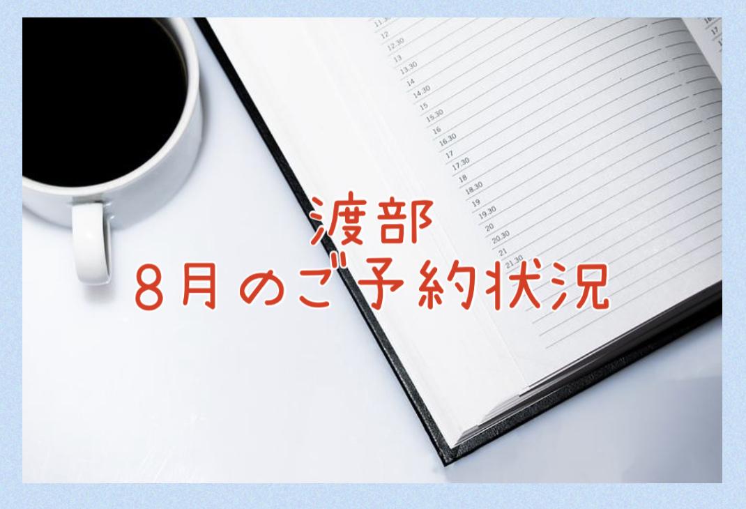 【サロン情報・予約確認】2021年8月★渡部のご予約状況♪