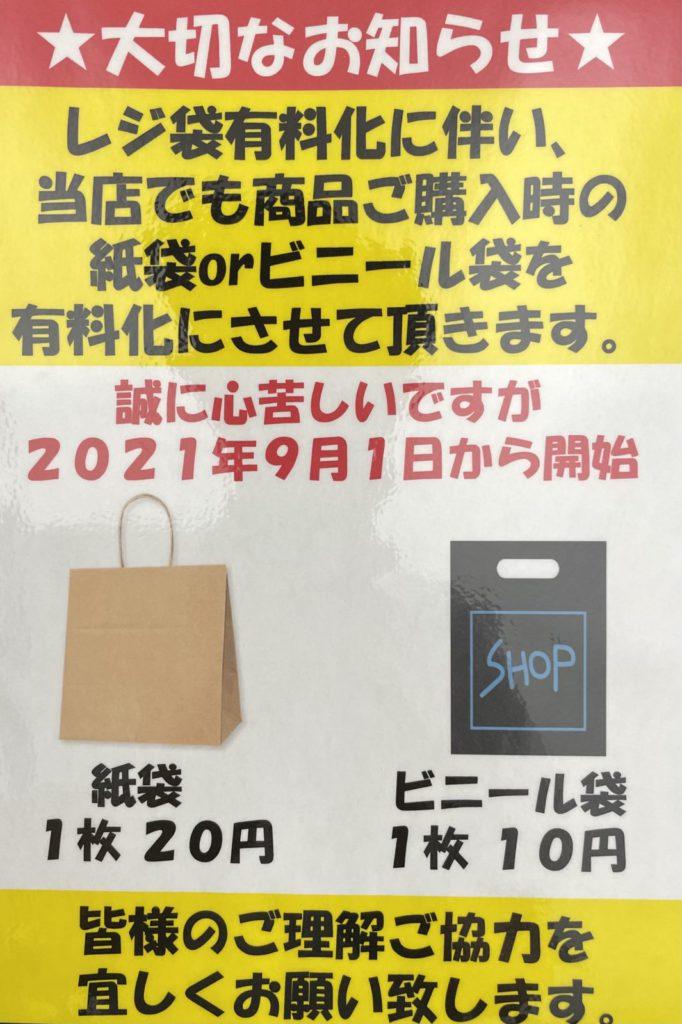 【マイバックをお願いします♪】商品を入れる袋を有料化致します!