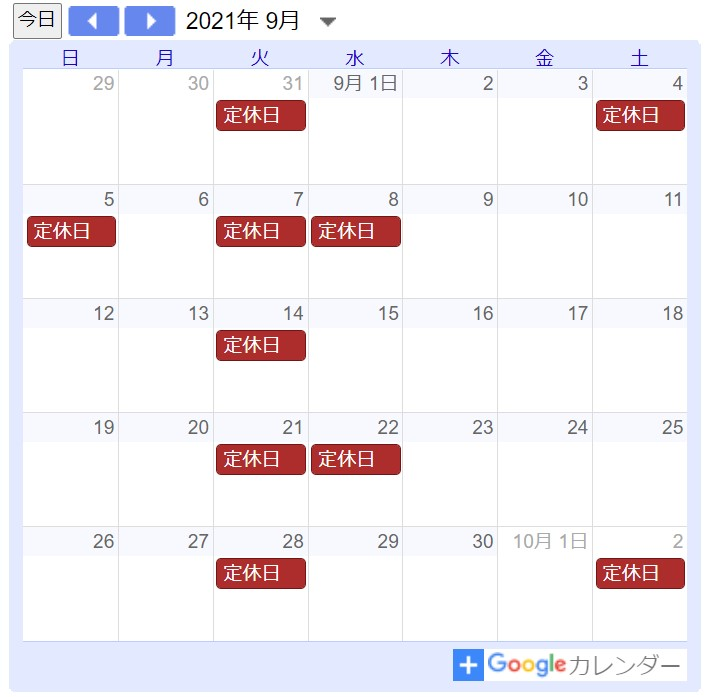9月の定休日カレンダー