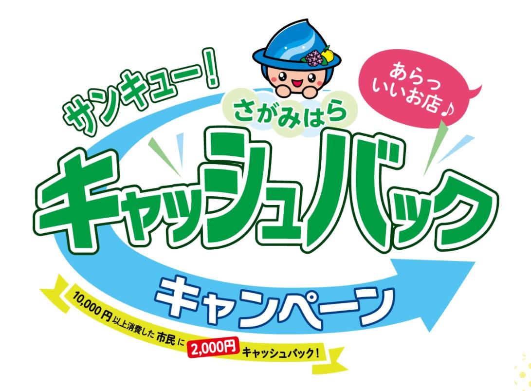 【9月1日よりSTART♪】相模原サンキューキャンペーンの☆お知らせ☆