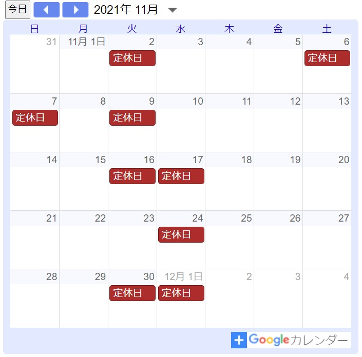 【サロン情報・定休日】2021年11月の定休日のお知らせ♪
