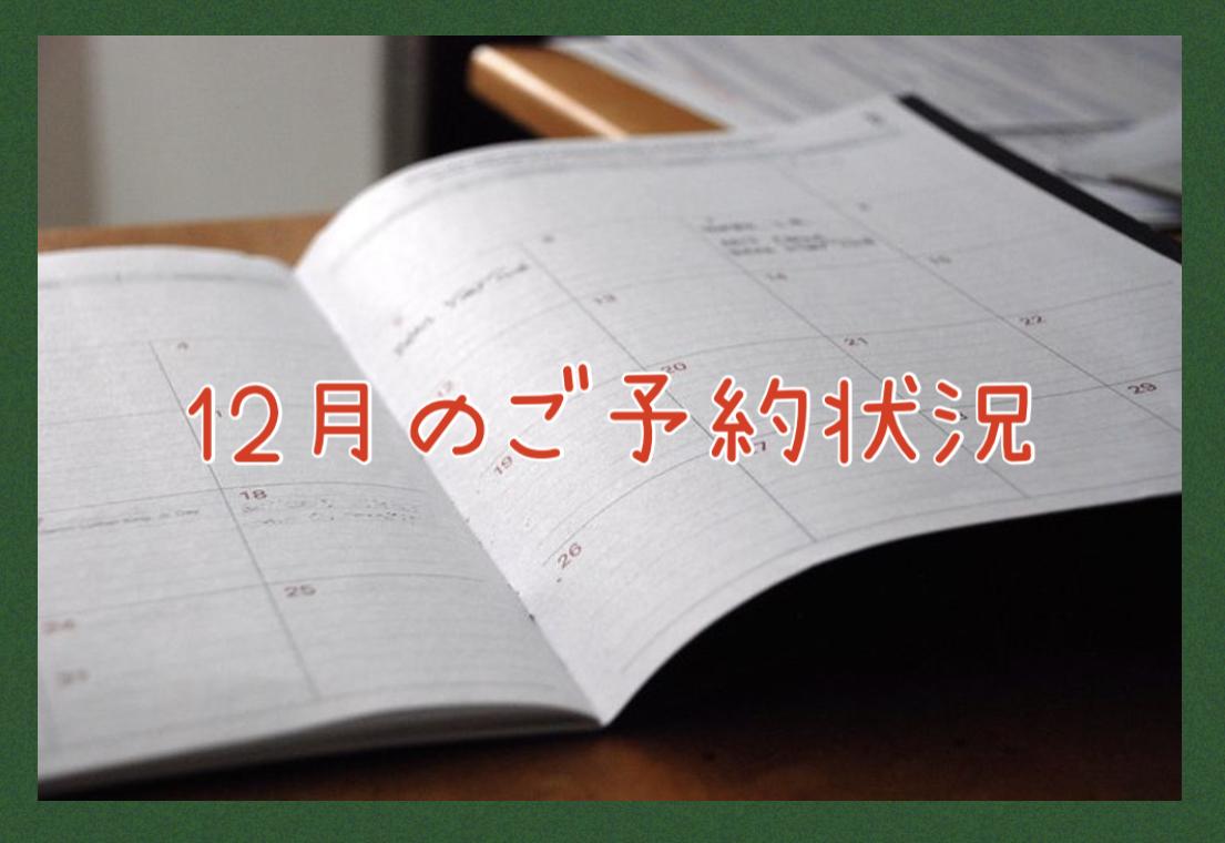 【サロン情報・予約確認】2021年12月★渡部のご予約状況♪(更新:10月4日)